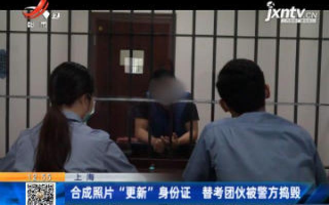 """上海:合成照片""""更新""""身份证 替考团伙被警方捣毁"""