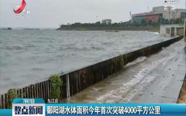 鄱阳湖水体面积2020年首次突破4000平方公里