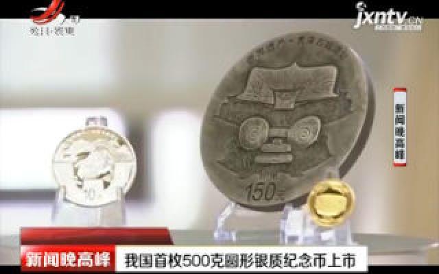 我国首枚500克圆形银质纪念币上市