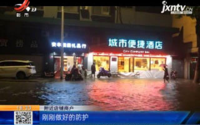 【关注强降雨】南昌:防店内进水 沿街商户忙立挡板