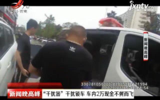"""宁波:""""干扰器""""干扰锁车 车内2万现金不翼而飞"""