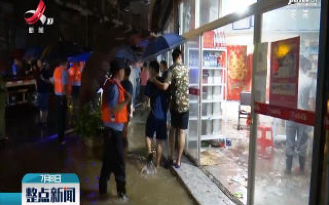 【持续强降雨来袭】婺源:城区超警戒水位2.96米 及时转移群众1500余人