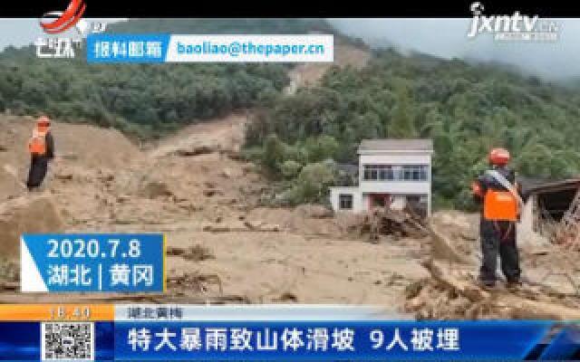 湖北黄梅:特大暴雨致山体滑坡 9人被埋