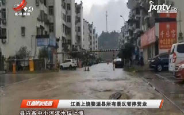江西上饶婺源县所有景区暂停营业