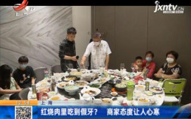 上海:红烧肉里吃到假牙?  商家态度让人心寒