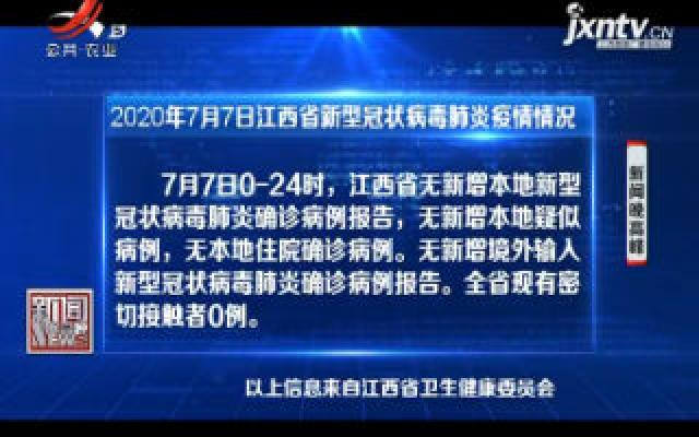 2020年7月7日江西省新型冠状病毒肺炎疫情情况