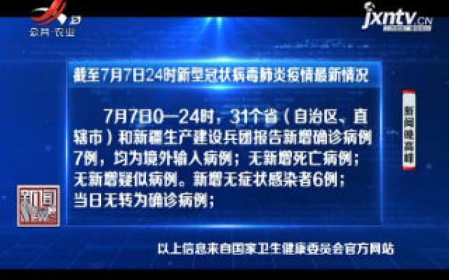 截至7月7日24时新型冠状病毒肺炎疫情最新情况