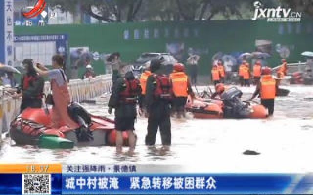 【关注强降雨】景德镇:城中村被淹 紧急转移被困群众