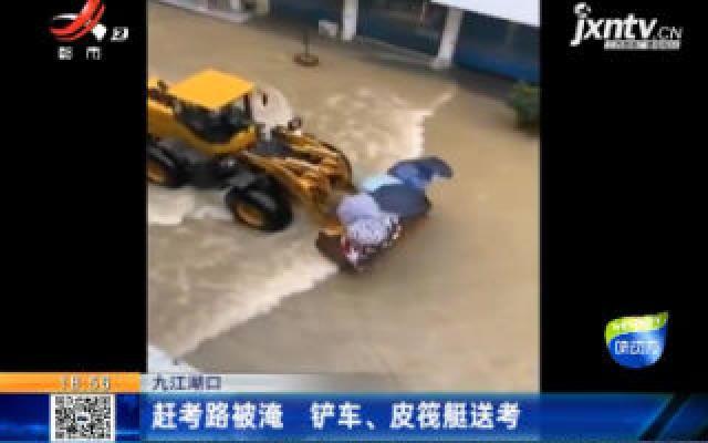 九江湖口:赶考路被淹 铲车、皮筏艇送考