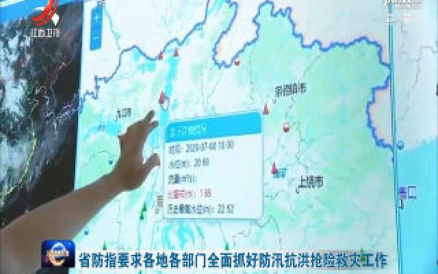 省防指要求各地各部门全面抓好防汛抗洪抢险救灾工作
