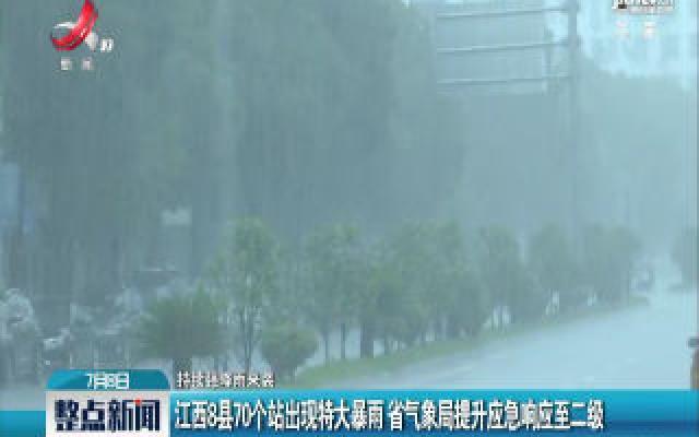 【持续强降雨来袭】江西8县70个站出现特大暴雨 省气象局提升应急响应至二级