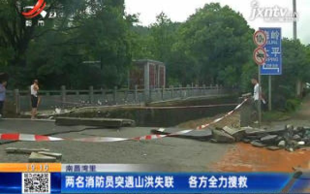 南昌湾里:两名消防员突遇山洪失联 各方全力搜救