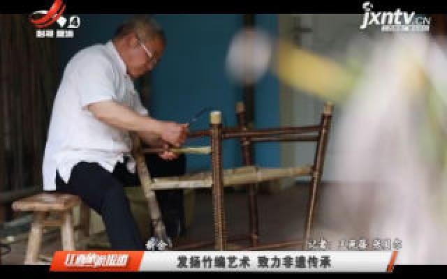 新余:发扬竹编艺术 致力非遗传承