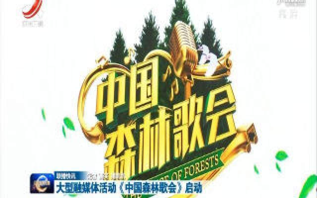 大型融媒体活动《中国森林歌会》启动