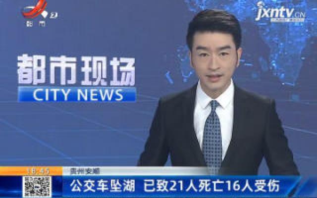 贵州安顺:公交车坠湖 已致21人死亡16人受伤