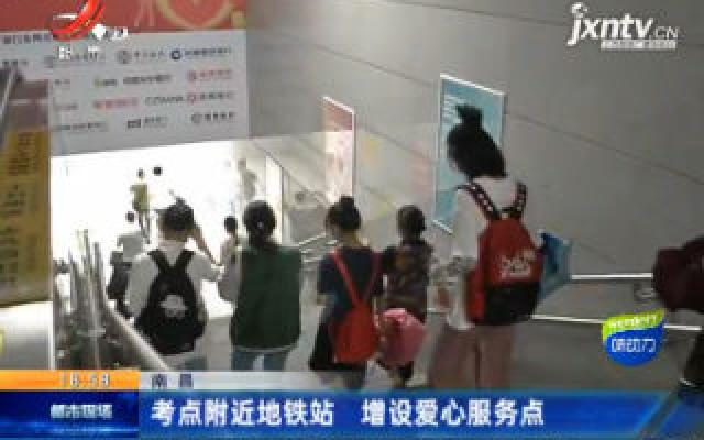 南昌:考点附近地铁站 增设爱心服务点