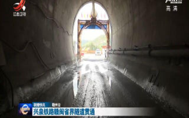 兴泉铁路赣闽省界隧道贯通