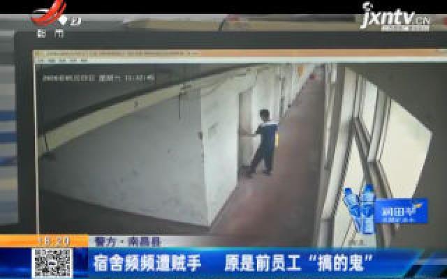 """警方·南昌县:宿舍频频遭贼手 原是前员工""""搞的鬼"""""""