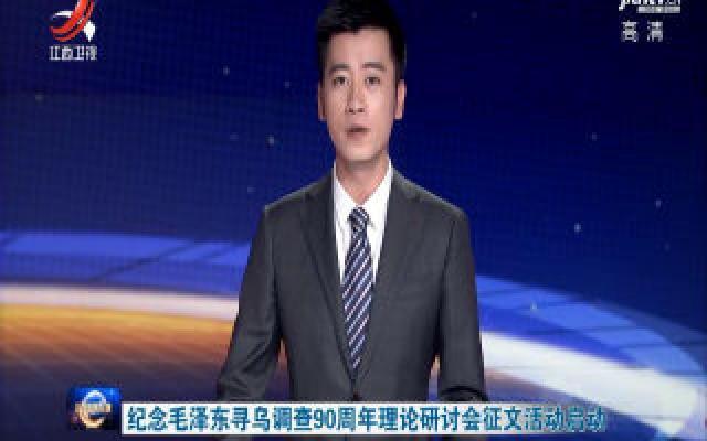 纪念毛泽东寻乌调查90周年理论研讨会征文活动启动