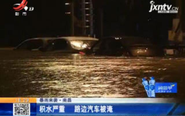 【暴雨来袭】南昌:积水严重 路边汽车被淹