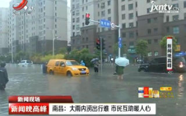 【新闻现场】南昌:大雨内涝出行难 市民互助暖人心
