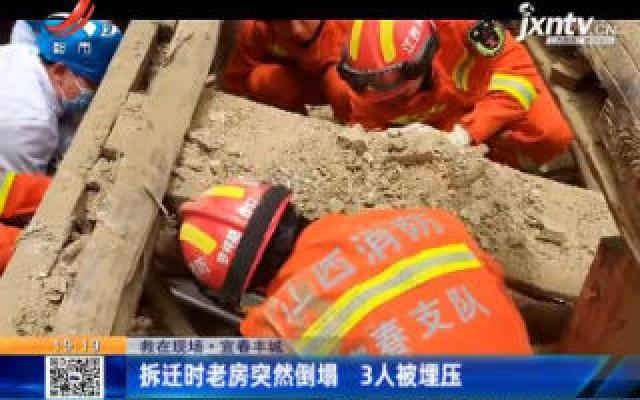 【救在现场】宜春丰城:拆迁时老房突然倒塌 3人被埋压
