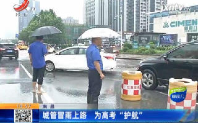 """南昌:城管冒雨上路 为高考""""护航"""""""