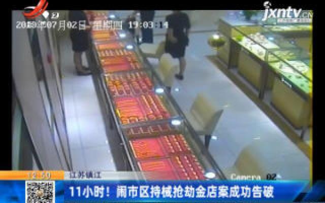 江苏镇江:11小时!闹市区持械抢劫金店案成功告破