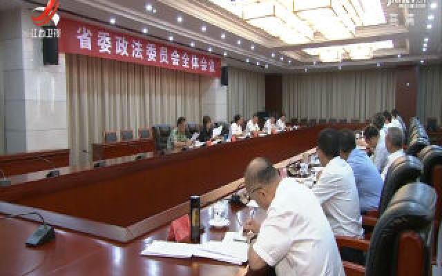 省委政法委员会召开全体会议