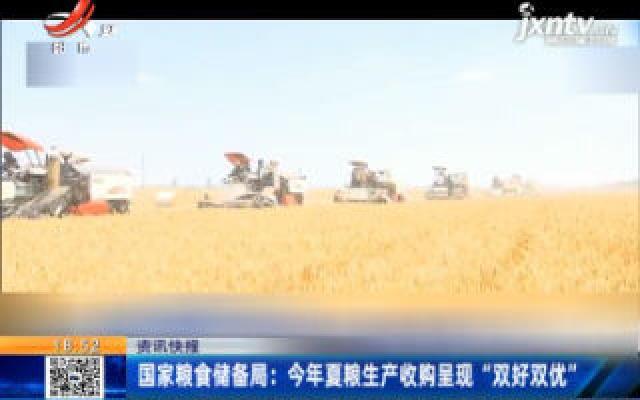 """国家粮食储备局:2020年夏粮生产收购呈现""""双好双优"""""""