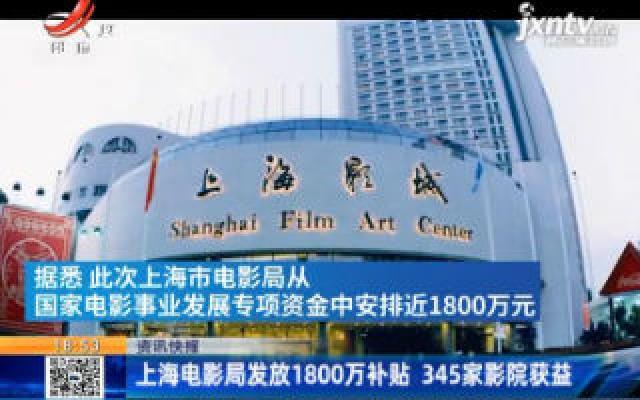 上海电影局发放1800万补贴 345家影院获益