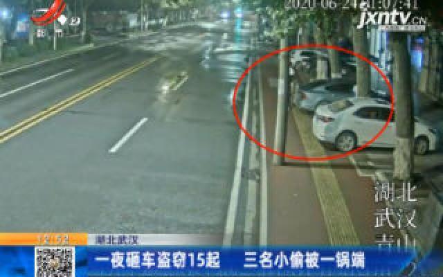 湖北武汉:一夜砸车盗窃15起 三名小偷被一锅端