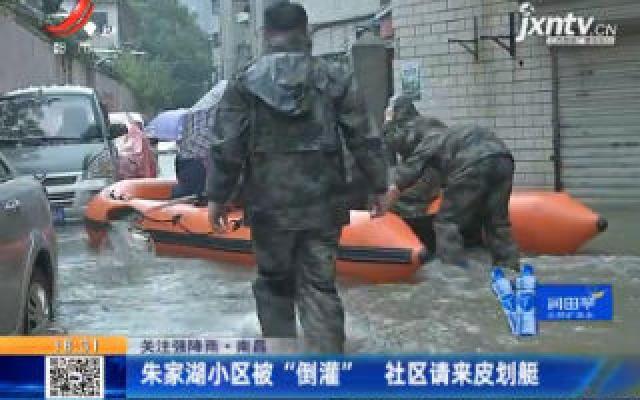 """【关注强降雨】南昌:朱家湖小区被""""倒灌"""" 社区请来皮划艇"""