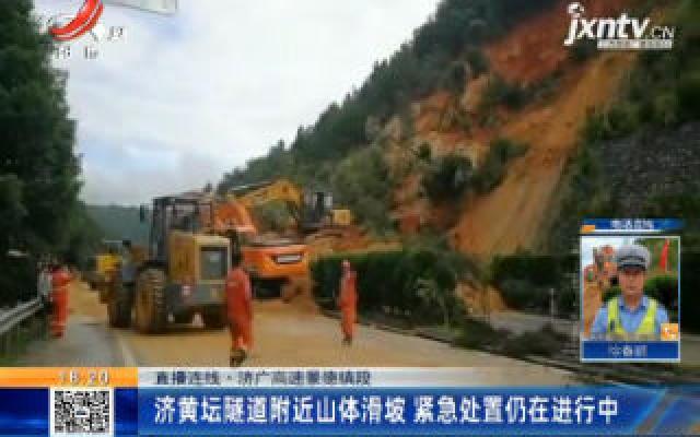 【直播连线】济广高速景德镇段:济黄坛隧道附近山体滑坡 紧急处置仍在进行中
