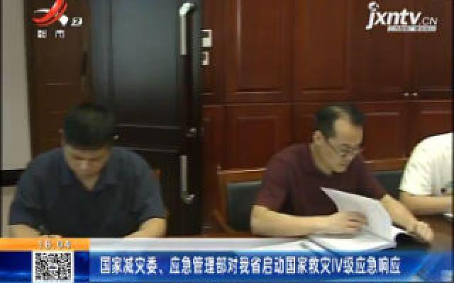 国家减灾委、应急管理部对江西省启动国家救灾IV级应急响应