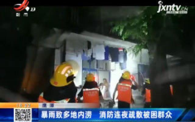 鹰潭:暴雨致多地内涝 消防连夜疏散被困群众
