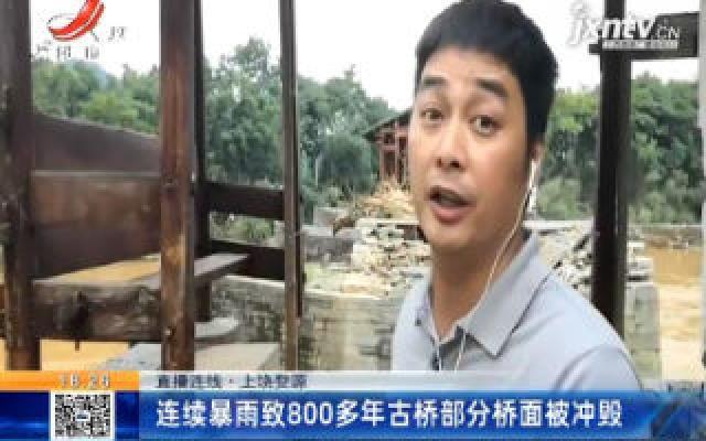 【直播连线】上饶婺源:连续暴雨致800多年古桥部分桥面被冲毁