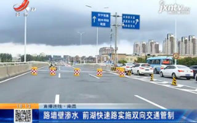 【直播连线】南昌:路墙壁渗水 前湖快速路实施双向交通管制