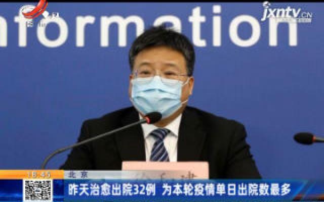 北京:7月8日治愈出院32例 为本轮疫情单日出院数最多