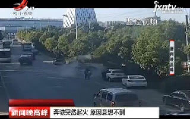 南京:奔驰突然起火 原因意想不到