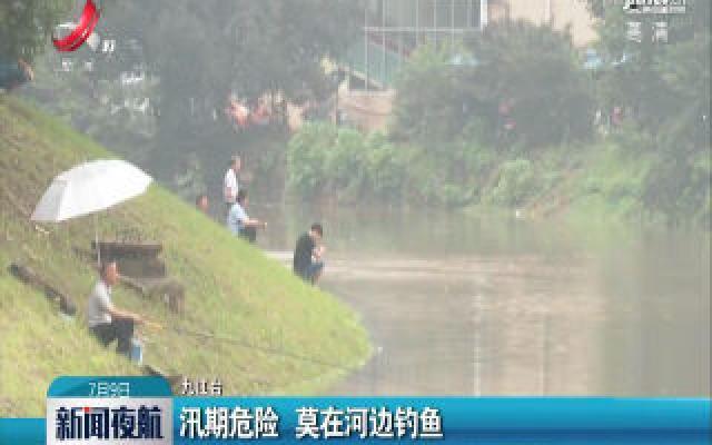 九江:汛期危险 莫在河边钓鱼