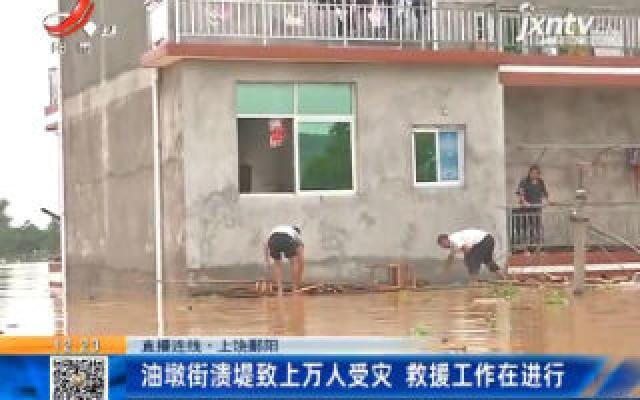 【直播连线】上饶鄱阳:油墩街溃堤致上万人受灾 救援工作在进行