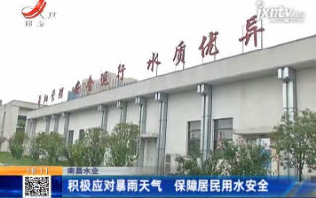 南昌水业:积极应对暴雨天气 保障居民用水安全