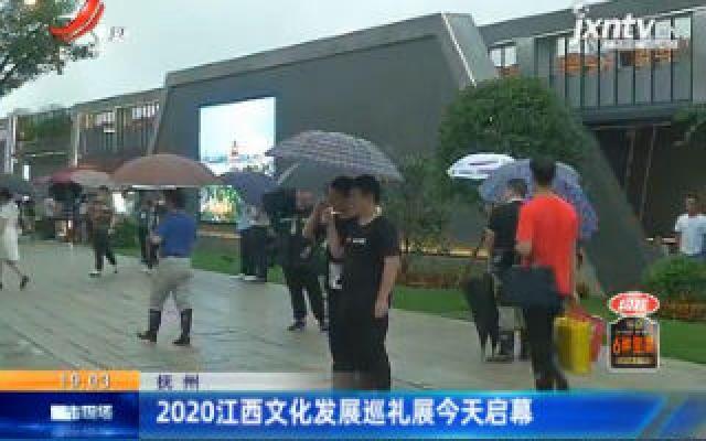 抚州:2020江西文化发展巡礼展7月9日启幕