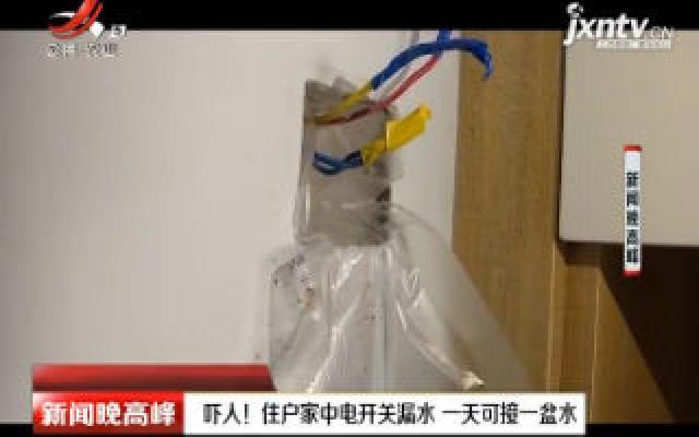 云南:吓人! 住户家中电开关漏水 一天可接一盆水