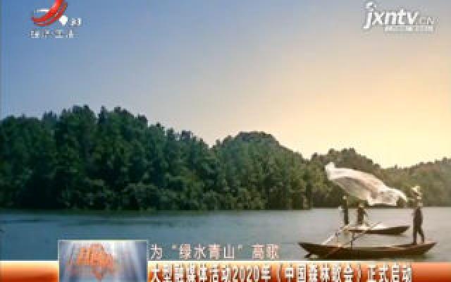 """【为""""绿水青山""""高歌】大型融媒体活动2020年《中国森林歌会》正式启动"""
