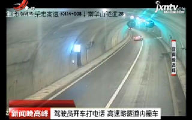 梁忠高速:驾驶员开车打电话 高速路隧道内撞车