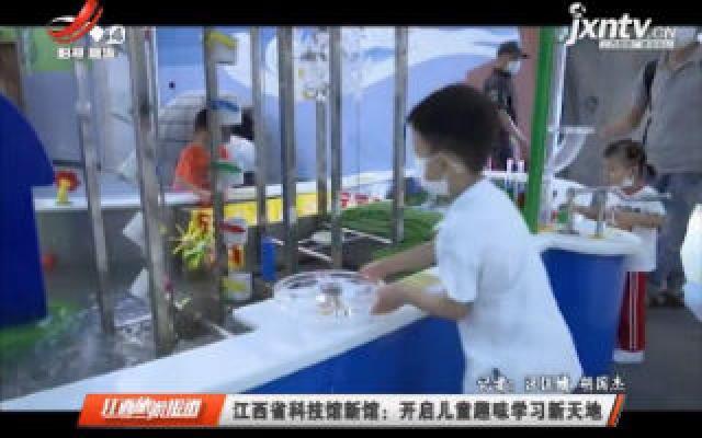 江西省科技馆新馆:开启儿童趣味学习新天地