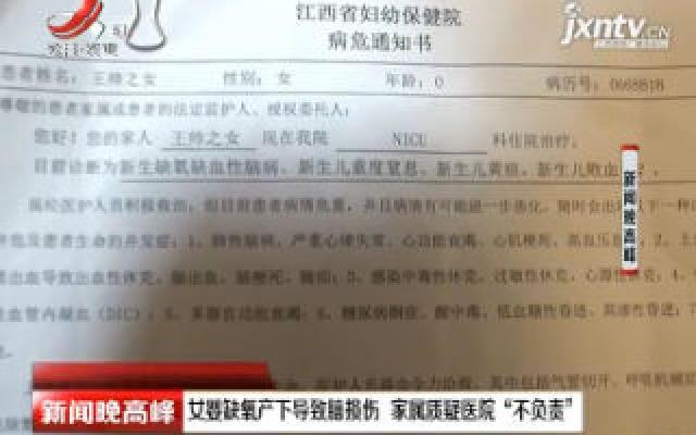 """南昌:女婴缺氧产下导致脑损伤 家属质疑医院""""不负责"""""""