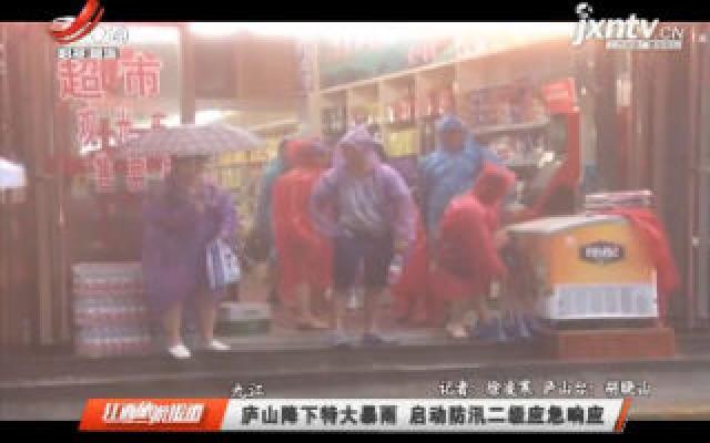 九江:庐山降下特大暴雨 启动防汛二级应急响应